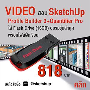 ความรู้เรื่อง SketchUp + Profile Builder